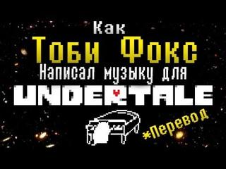 Как Тоби Фокс написал Музыку для Undertale (Дубляж)