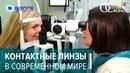 Телекабинет врача о контактных линзах. Выбор и виды.