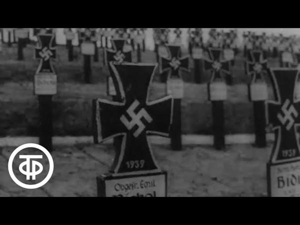 Страницы Сталинградской битвы 3 серия Дни и ночи 1968