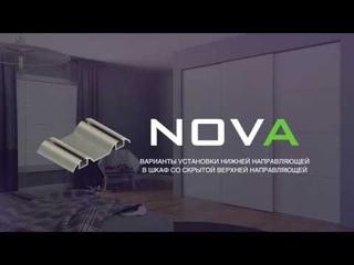 Варианты установки нижней направляющей - система Nova
