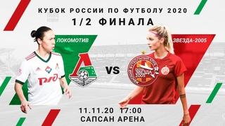 ЖФК «Локомотив» (Москва) – ЖФК «Звезда-2005» (Пермь) - 3:0. Полный матч