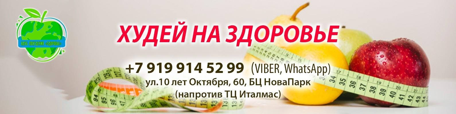 Проект Здоровье Похудеть.