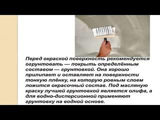 Основы технологии малярных работ. Урок технологии. 7 класс (мальчики)