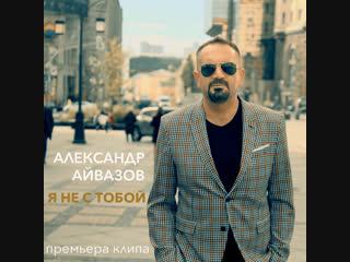 Александр Айвазов  - Я не с тобой (Official video)