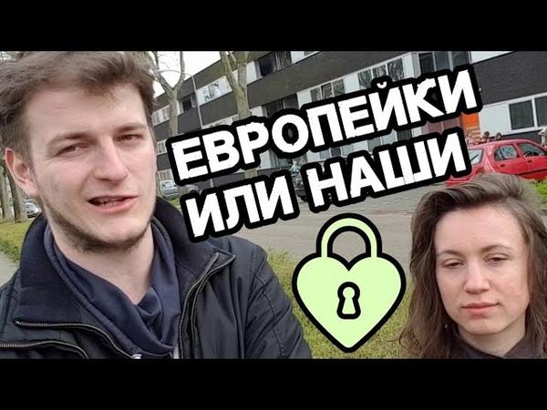 ОТНОШЕНИЯ С ГОЛЛАНДКОЙ (европейские vs русские девушки) ♥ Штукенция Игроглаз