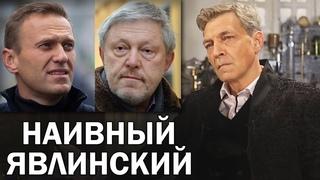 Невзоров про Явлинского и его выпад в адрес Навального / Невзоровские среды