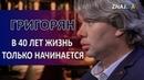 В 40 лет жизнь только начинается Психолог Тигран Григорян