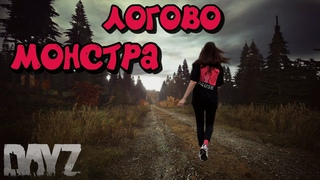 Livonia/ЛОГОВО МОНСТРА/DayZ