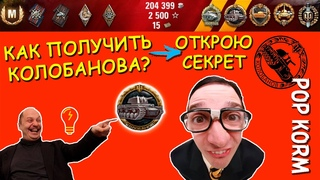 Колобанов I Открываю Секрет I Как получить эпическую медаль Колобанова  в игре World of Tanks