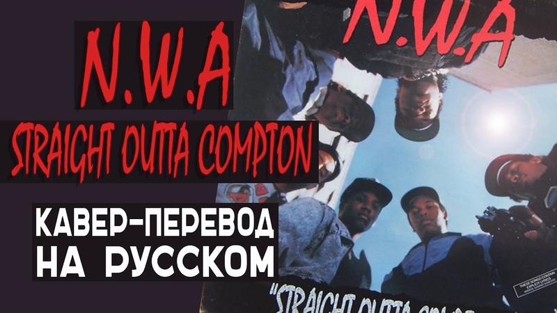 N.W.A. - STRAIGHT OUTTA COMPTON НА РУССКОМ