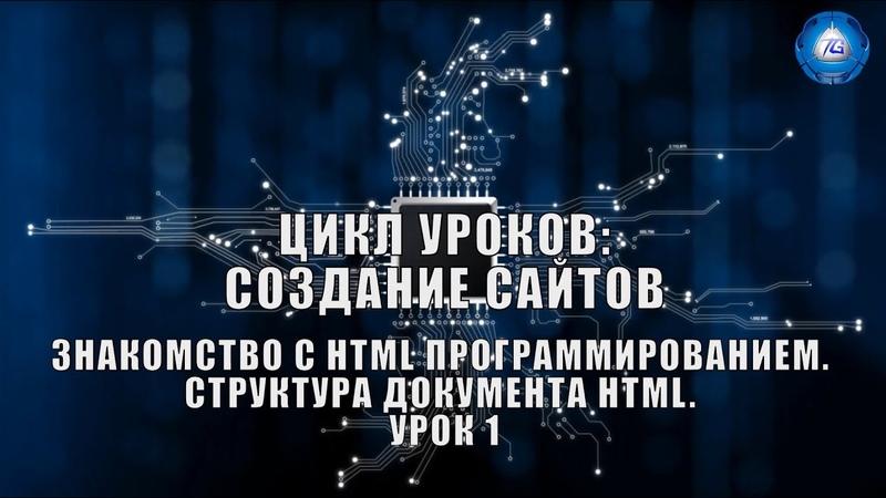 HTML для начинающих 1 Знакомство с HTML программированием Структура документа HTML