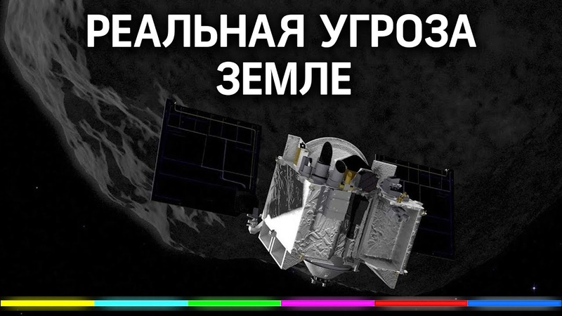 Реальная угроза Земле зонд взял пробу грунта на опасном астероиде