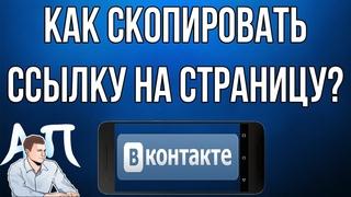 Как скопировать ссылку на страницу в ВК (ВКонтакте) с телефона?