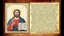 Молитва для наказания обидчиков и врагов Псалом 108 Возмездие врагам