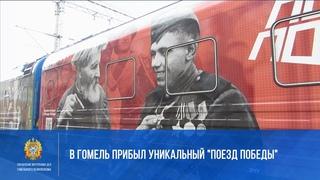 """В Гомель прибыл уникальный """"Поезд Победы"""""""