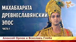 Махабхарата – Древнславянский эпос, величайший памятник наследия древней Руси. Часть 1