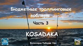 Бюджетные троллинговые воблеры Часть 3 Kosadaka