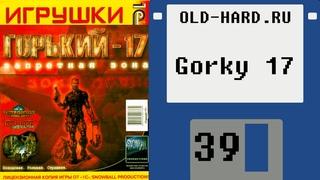 Gorky 17 (Old-Hard - выпуск 39)