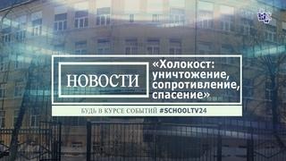 «Холокост – память вне времени»