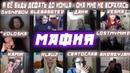 Я ЕЁ БУДУ ДЕФАТЬ ДО КОНЦА / FLASH KAMIK VESNA KLAUZ СВЯТОСЛАВ MOO и другие играют в мафию(5 игра)