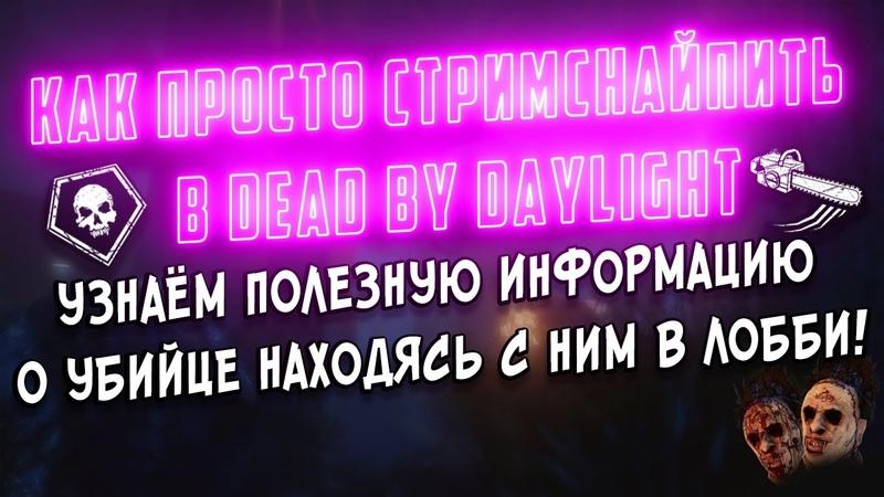 × Узнаём убийцу до начала матча × Получаем ссылку на профиль убийцы × Dead by Daylight