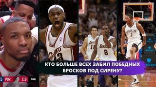 Кто больше всех забил победных бросков под сирену? Джо Джонсон и 8 Баззер Биттеров за карьеру в НБА
