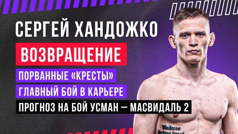 Боец UFC Сергей Хандожко о своем возвращении порванных крестах и о любви к единоборствам