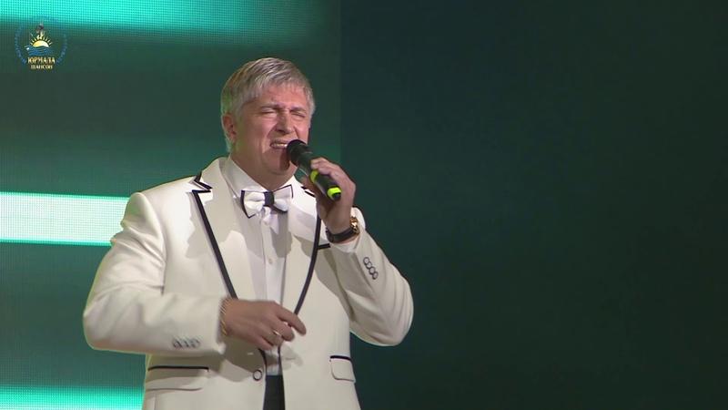 Вячеслав Веремейчик - В плену любви, Юрмала Шансон 2018