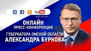 Онлайн пресс-конференция Губернатора Омской области Александра Буркова