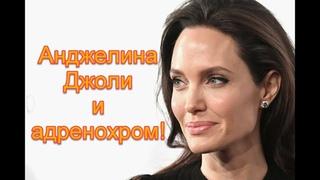 Анджелина Джоли и адренохром: связь актрисы с обществом иллюминатов #адренохром #иллюминаты #джоли
