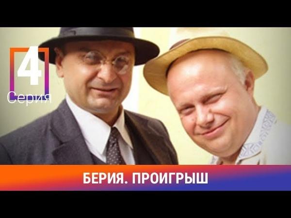 Берия Проигрыш 4 Серия Историческая Драма Комедия Амедиа