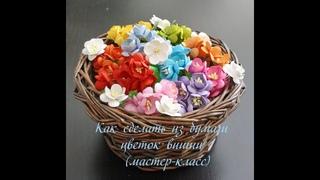 Как сделать из бумаги цветок вишни (мастер-класс) Скрапбукинг.