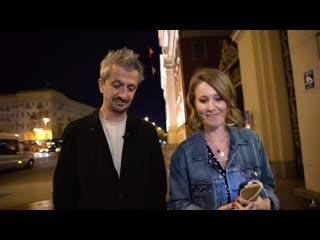 Сон о Ксении Собчак и ее муже Константине Богомолове. Плюс Толкование.