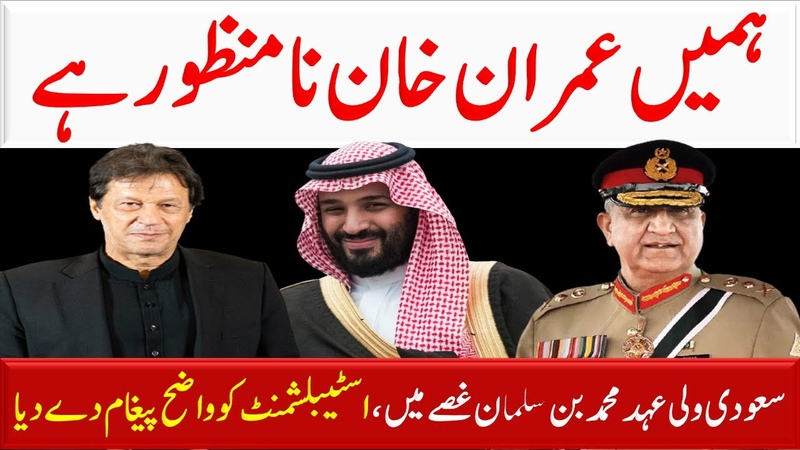 We disapprove of Imran Khan Saudi CP MBS angrily gave a clear message to the Establishment