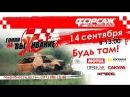 3й - этап Кубка Форсаж по Гонкам на выживание!