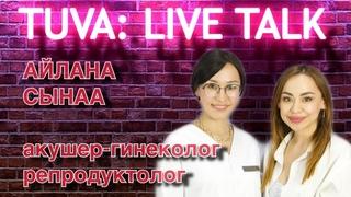 """""""TUVA: LIVE TALK"""": Айлана Сынаа — акушер-гинеколог, репродуктолог"""