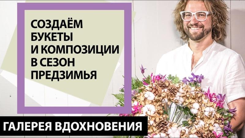 Создаем букеты и композиции в сезон Предзимья Дизайнер флорист Роман Штенгауэр