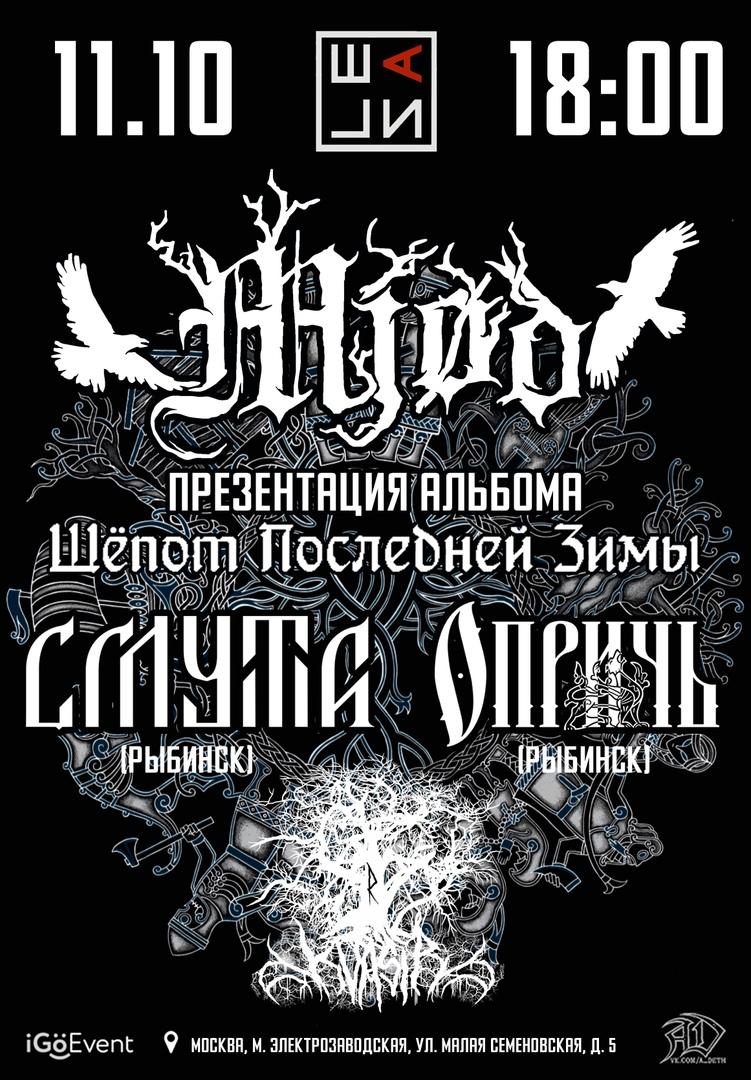 Афиша Москва 11.10.2020 - MJOD. Презентация! (Москва, Шаги)!