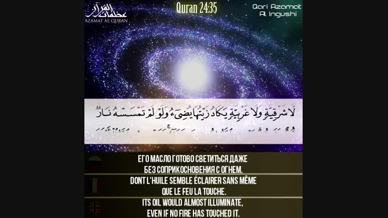 Ayat An-Nur _ Аллах — Свет небес и земли! Le verset de la Lumière! Azamat Al - I