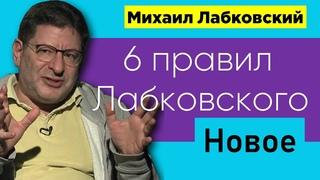 6 правил Михаила Лабковского НОВОЕ. Шесть правил