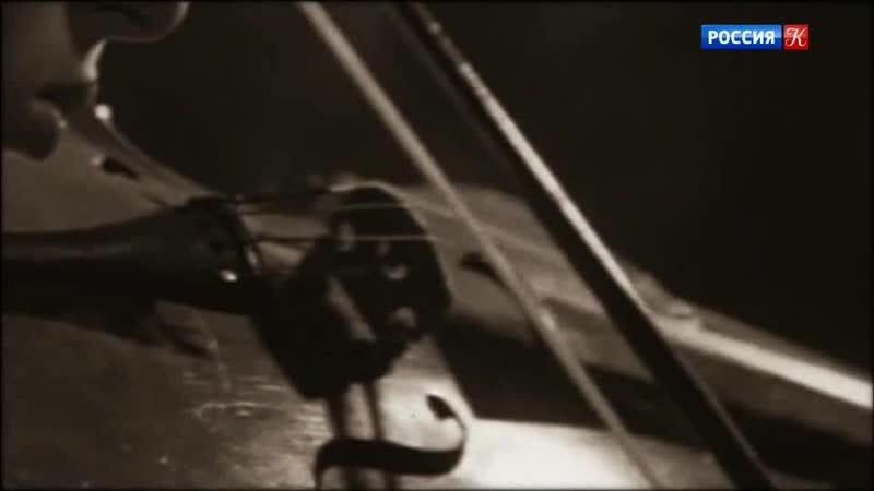 Жак Тибо величайший музыкант своего времени Абсолютный слух Эфир 09 09 2020 ТК Культура