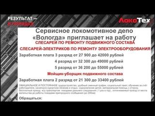 до 55 тр зарплаты рабочих #Локотех в Вологде? При графике 3/1? Это законно? #МарксистыЯрославля