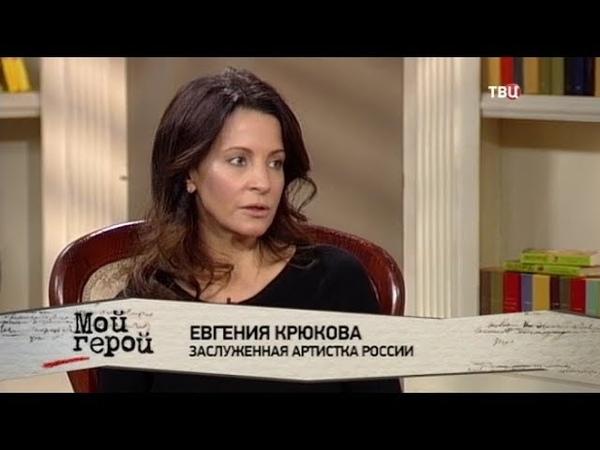 Евгения Крюкова Мой герой