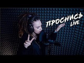 DRUMMATIX ft. ТИПСИ ТИП - Проснись [LIVE]