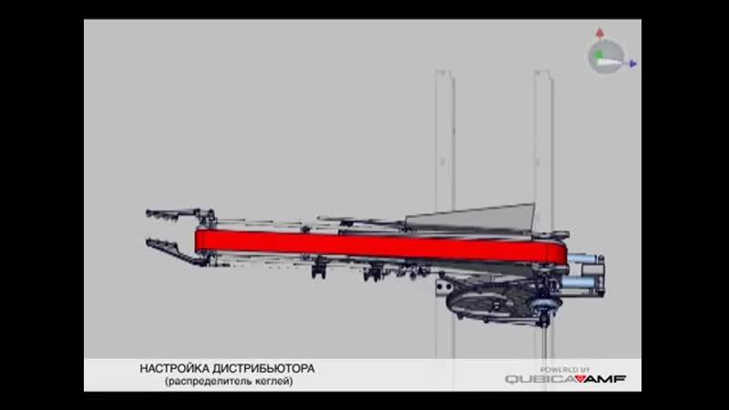 Настройка дистрибьютора распределитель кеглей QubicaAMF