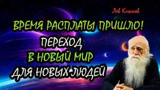 Лев Клыков ЧАС РАСПЛАТЫ НАСТАЛ