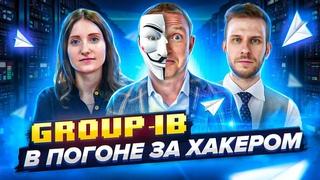 Как не стать жертвой Хакера? GROUP-IB о Даркнете / Антивирусах / DeepFake