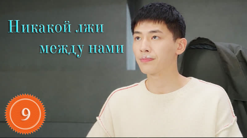 Никакой лжи между нами 不说谎恋人 Mr Honesty от AsiaHouse 9 серия