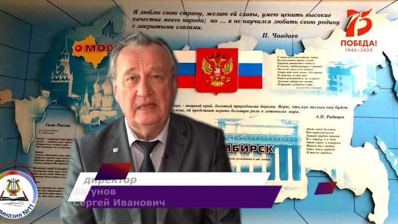 Обращение директора гимназии № 11 Гармония С И Бегунова