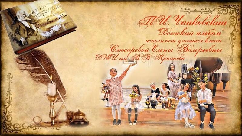 Детский альбом П И Чайковского исп класс Слюсаревой Елены Валерьевны Chaikovsky Children's album